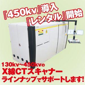 X線CTスキャナーのレンタルを開始しました