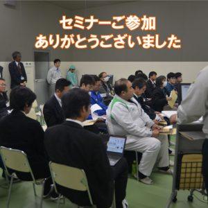 セミナーにご参加頂きありがとうございました。