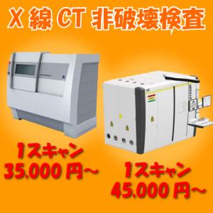 低価格でレンタル設備を追加しました。 レンタル価格 ¥6500/H、   非破壊検査 ¥35000~/1スキャン